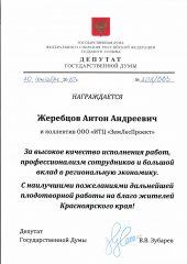 11Благодарственное письмо от Зубарева